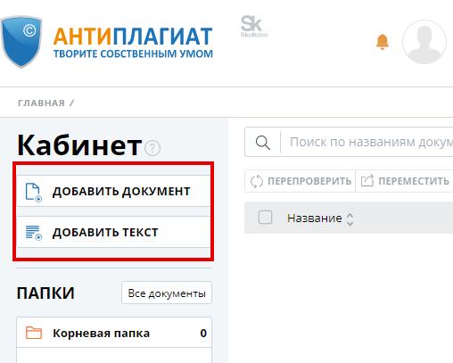 Антиплагиат ру: описание
