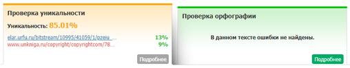 Антиплагиат TEXT.RU проверка
