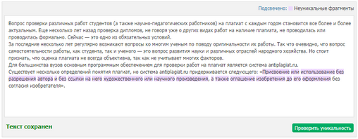 Антиплагиат TEXT.RU отчет