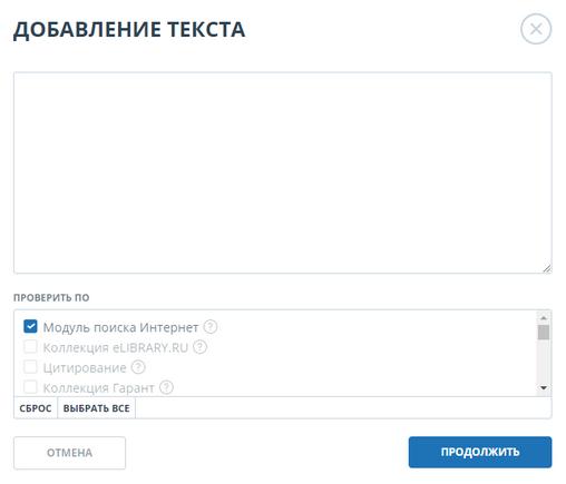 Антиплагиат ру: добавить текст