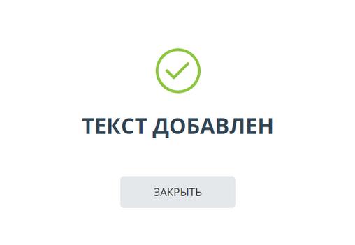 Антиплагиат ру: текст