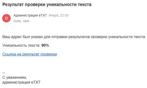 Антиплагиат eTXT отчет